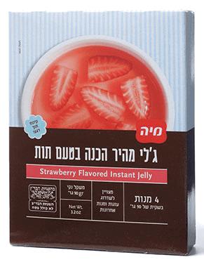 ג'לי תות – מיה