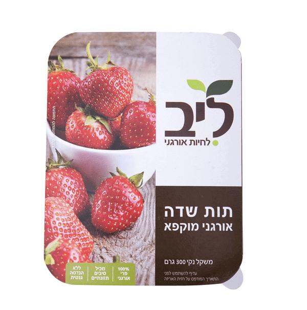 תות אורגני מוקפא – ליב